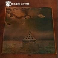 Youske Yamashita and Tsutsui Yasutaka - IE